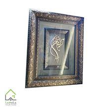 قاب چوبی معرق کاری شده با طرح بسم الله الرحمن الرحیم
