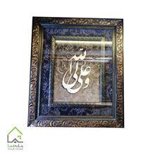 قاب چوبی معرق کاری شده با طرح علی ولی الله