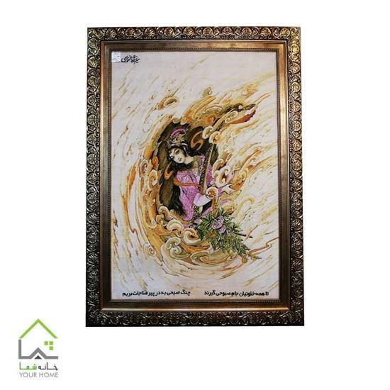 تابلو فرش دستباف طرح غزل حافظ