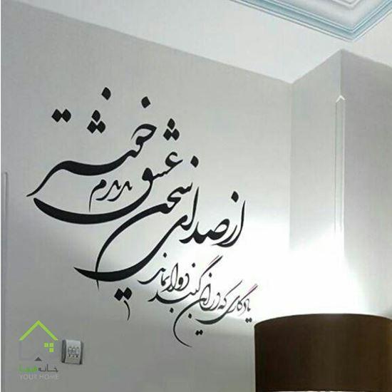 تصویر استیکر دیواری شعر حافظ
