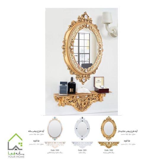 تصویر آینه بیضی سفید