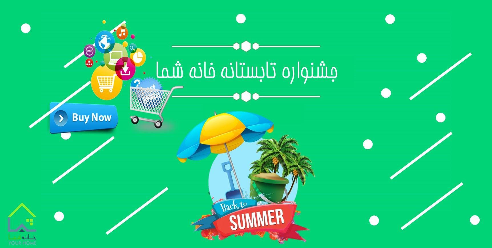 جشنواره تابستانه