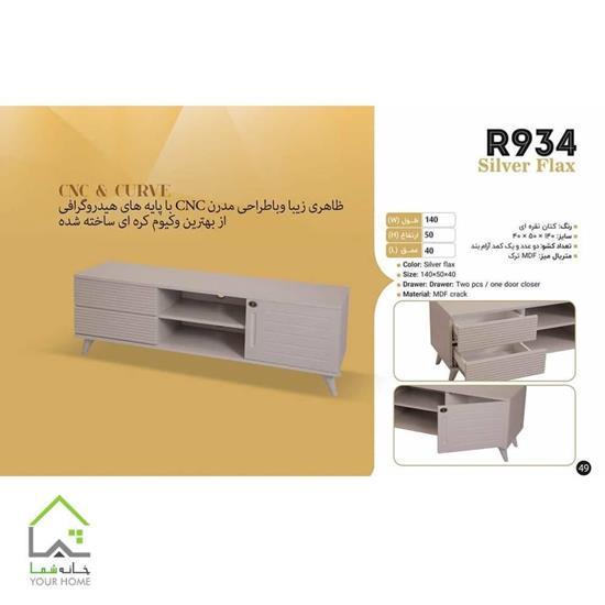 مشخصات فنی میز تلویزیون متین مدل R934