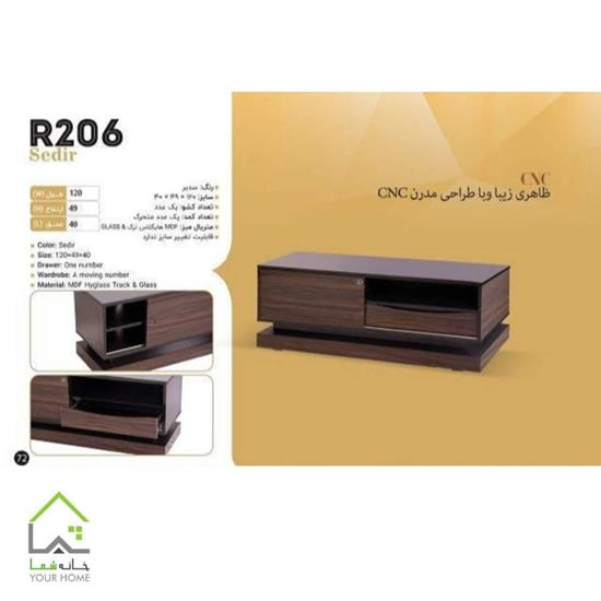 مشخصات فنی میز تلویزیون چوبی مینیمال