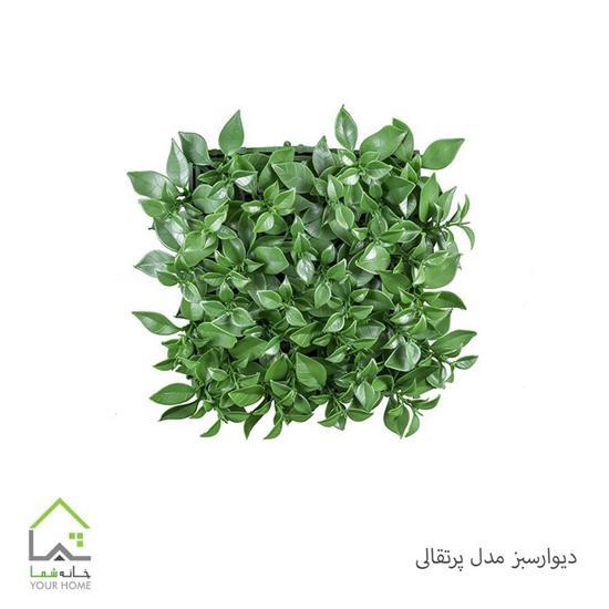 تصویر دیوار سبز مصنوعی پرتقالی
