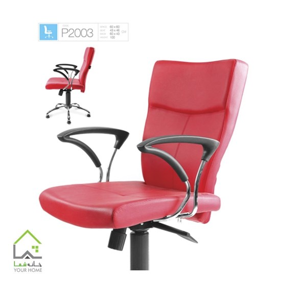صندلی کارمندی P2003